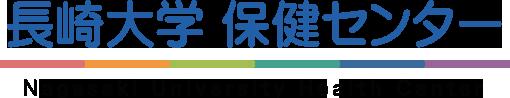 長崎大学 保健・医療推進センター